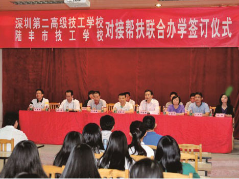 陆丰市技工学校与深圳第二高级技工学校对接帮扶联合办学签订仪式
