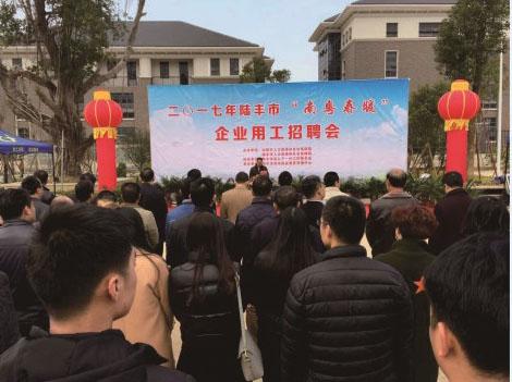 """2017""""南粤春暖""""企业用工招聘会"""